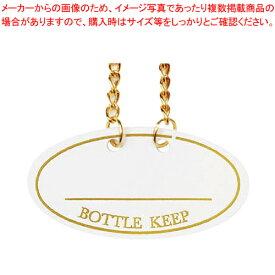 シンビ ボトル札 BM-66(10枚入) ホワイト 【厨房館】