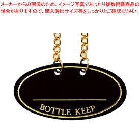 シンビ ボトル札 BM-66(10枚入) ブラック 【厨房館】