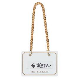 シンビ ボトルキーパー (10枚入) BM-1 白 【厨房館】