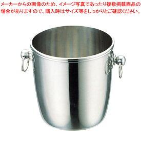 UK18-8B渕シャンパンクーラー B (ライオン付) 【厨房館】