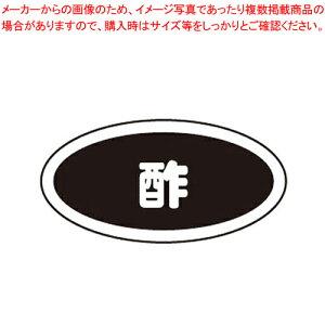 識別シール 酢(10枚入)【 キッチン小物 醤油 ソースさし 】 【厨房館】