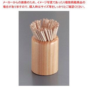 桧 楊枝立 15313【 キッチン小物 楊枝入れ 】 【厨房館】