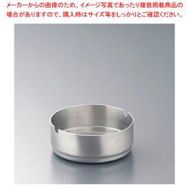 フラット ステンレススタッキング丸灰皿 レスト付 8cm 【厨房館】