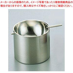 SA18-8回転灰皿 小【 灰皿 アッシュトレイ 】 【厨房館】
