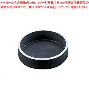 アルミダイキャスト灰皿 AL1010M-6 丸型・黒【 灰皿 アッシュトレイ 】 【厨房館】