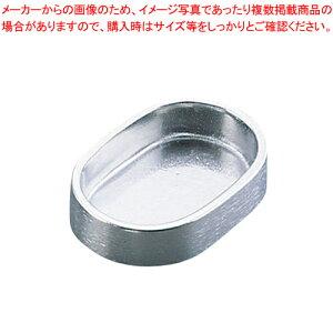 アルミダイキャスト灰皿 AL1020M-1 小判型【 灰皿 アッシュトレイ 】 【厨房館】