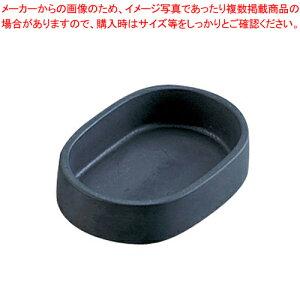 アルミダイキャスト灰皿 AL1020M-2 小判型・黒【 灰皿 アッシュトレイ 】 【厨房館】