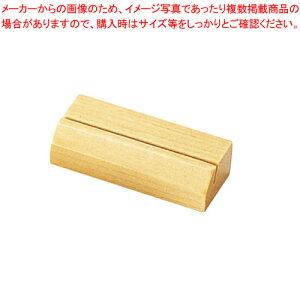 えいむ 木製カード立て(角型) 木理-41 白木【 POPスタンド ポップ立て 】【 人気 カード立て おすすめ カードスタンド 業務用カードスタンド 業務用 カード立て おしゃれ 】 【厨房館】