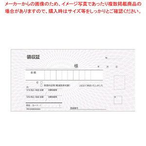 領収証 複写式 BS0809 (50組)小切手サイズ 【厨房館】