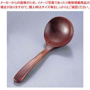木製お玉杓子(うるし塗り) ミニ 【厨房館】