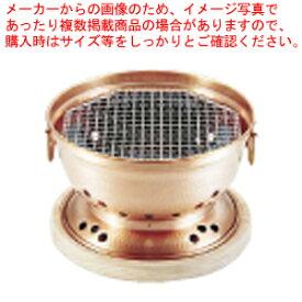 銅 炭用水コンロ(台付)【 コンロ(卓上) 水コンロ 】 【厨房館】