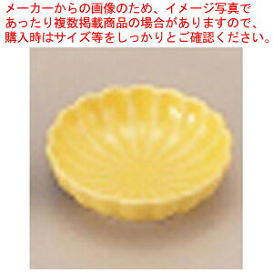 珍味入れ用陶器菊豆皿 黄 1-666-1 C【厨房館】<br>【メーカー直送/代引不可】