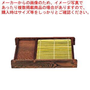 ネズコ 天ぷらセイロ【 ざるそば皿 】 【厨房館】