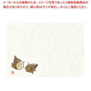 四季壊紙 テーブルマット(100枚入) No.202 さざえ 【厨房館】