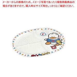 メラミンお子様ランチ皿 アヒルのペックル 【ECJ】【メラミン 食器 メラミン食器 皿 給食 介護 養護 施設 食堂 】