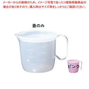 流動食コップ 中 8301 蓋 ピンク 【厨房館】