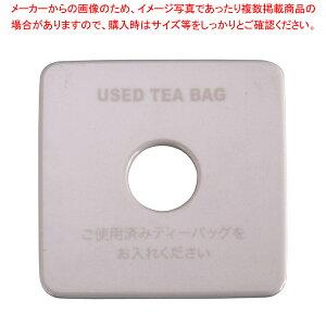 ティーバッグボックス用インナープレート HW-207I【 ホテルグッズ バス アメニティー用品 】 【厨房館】