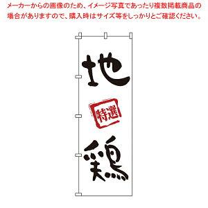 のぼり 1-819 地鶏 【厨房館】【店頭備品 既製品 のぼり旗 】