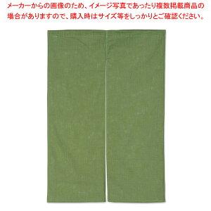 半間のれん 綿麻無地 001-05 緑【 店舗備品 暖簾 のれん 】 【厨房館】
