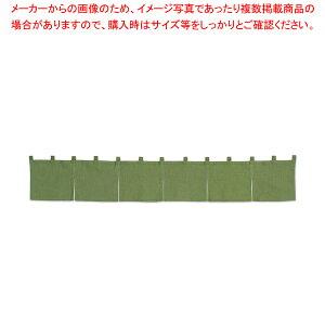 カウンターのれん 綿麻無地 001-09 緑【 店舗備品 暖簾 のれん 】 【厨房館】