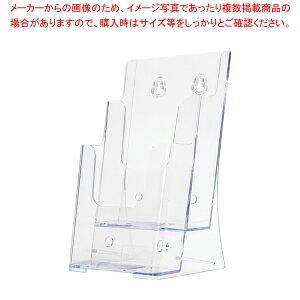 PSカタログケース CR77502 (A4判・三ツ折2段)【 店舗備品 店舗備品 】 【厨房館】