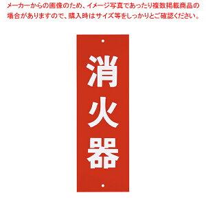 消火器プレートビス止式 HI240-5 タテ【 防災グッズ 非常時用品 消火器ディスプレイ 】 【厨房館】
