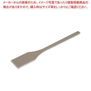 ハードタイプ ハイテク・角スパテラ 75cm SPSH-75【 スパテラ スパチュラ ヘラ 】 【厨房館】