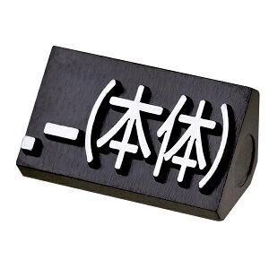 ニュープライスキューブ補充用単品L用 黒/白文字 .-(本体) 【厨房館】