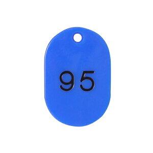 スチロール番号札 (1〜100) 小 ブルー 【厨房館】