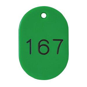スチロール番号札大 151〜200 緑 【厨房館】