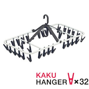 SMART HOME 角ハンガー32 BK 【洗濯 洗濯用品 便利 ハンガー 洗濯ばさみ】 【厨房館】