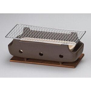 和食器 ス412-197 黒串焼きコンロ(大)(金網・板付) 【厨房館】