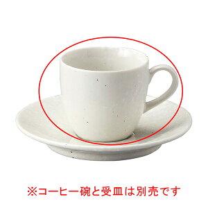 【まとめ買い10個セット品】ホ571-027 白粉引(黒い斑点) コーヒー碗【キャンセル/返品不可】【厨房館】