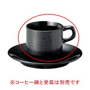 【まとめ買い10個セット品】ホ588-537 黒御影 スタックコーヒー碗【キャンセル/返品不可】【厨房館】