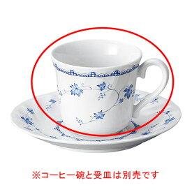 【まとめ買い10個セット品】和食器 ヤ606-297 ロールスタンコーヒー碗【キャンセル/返品不可】【厨房館】