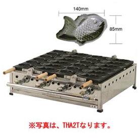 IKK たい焼機[STFコート付]THA-3T LPG(プロパンガス)【 メーカー直送/代引不可 】【厨房館】