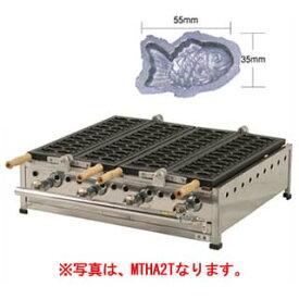 IKK ミニたい焼機[STFコート付]MTHA-4T プロパン(LPガス)【 メーカー直送/代引不可 】【厨房館】