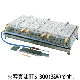 半自動たい焼き器 3連 15個焼タイプ TT5-300 プロパン(LPガス)【 メーカー直送/後払い決済不可 】【 業務用 【厨房館】