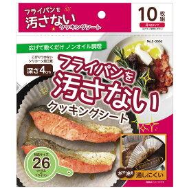 パール金属 フライパン用クッキングシート26cm用10枚組 【厨房館】