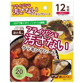 パール金属 フライパン用クッキングシート20cm用12枚組 【厨房館】