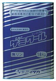 【 業務用 】ニューケミクール[アルカリ性強力洗浄剤] 18kg