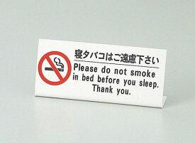 【 業務用 】えいむ ベッド禁煙サイン HG-10