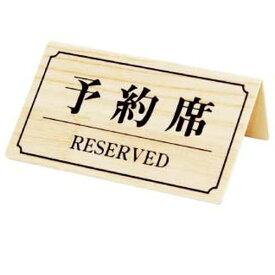 シンビ 予約席 YK-3 (片面) 白木