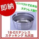 【即納 あす楽】 18-0ステンレス スタッキング 丸灰皿【 はいざら簡易灰皿人気たばこケースおすすめタバコグッズ かわいい灰皿・・・
