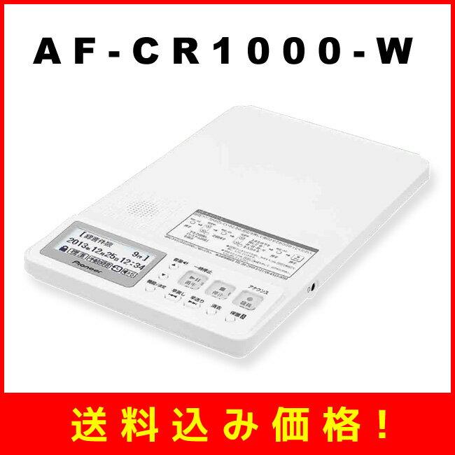 【送料無料】Pioneer/パイオニア 通話録音装置 AF-CR1000-W