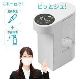 非接触型検温・消毒機 電子温度計一体型消毒液ディスペンサー ピッとシュ!※代引き不可の特価品