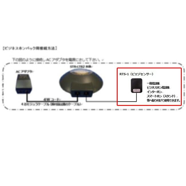 soft and hard/ソフトアンドハード RTS-1ピエゾセンサー(音振動センサー)