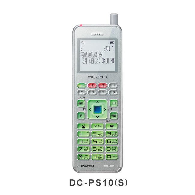 【送料無料】新品★IWATSU/岩通 携帯型デジタルコードレス MUJO6 DC-PS10(S) シルバー ムージョ6
