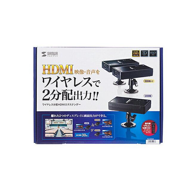 【送料無料】サンワサプライ ワイヤレス分配HDMIエクステンダー(2分配) VGA-EXWHD7