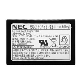 NEC 【純正品】電池パック LG3-9C1010-5(A50-012628-001)※Aspire X用【通常納期1〜3営業日】
